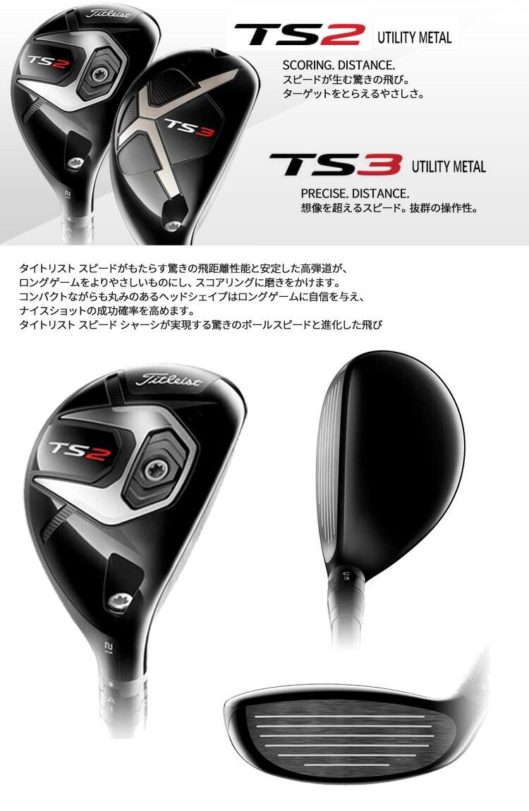 タイトリスト TS2 ユーティリティ ツアー AD T-60 カーボンシャフト【即納】