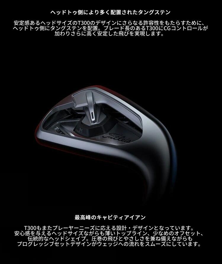 (特注品/納期約8週間)(レフティ)タイトリスト Tシリーズ アイアン T300 5本セット(#6-#9、P) N.S.PRO 950GH neo(ネオ) (ゴルフクラブ)(Tシリーズ)