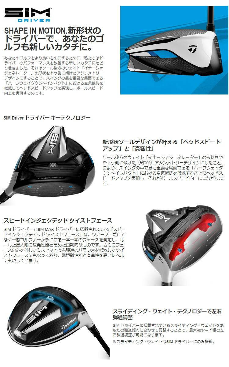 (特注品)(発売後2ヶ月以内出荷予定) テーラーメイド taylormade SIM シム ドライバー エア スピーダー AIR Speeder シャフト メンズ 2020