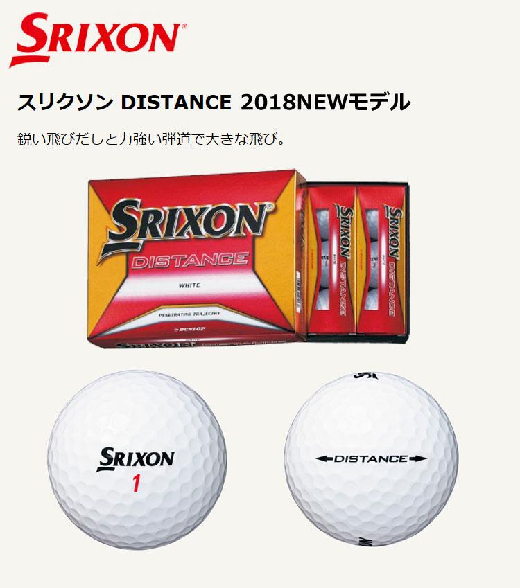 ダンロップ スリクソン 2018モデル ディスタンス ゴルフボール 1ダース(12球入) 【DUNLOP】【SRIXON】【ゴルフボール】【即納】