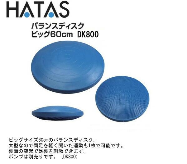 HATAS ハタ バランスディスク 大型60cmサイズ ビッグ DK800 ポンプなし
