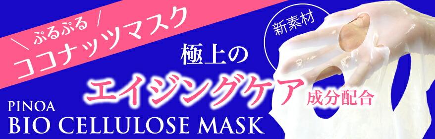 サロン用ナタデココマスク!!ニューオータニさんでも使用中☆