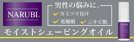 男性用化粧品〜NARUBIシリーズ〜