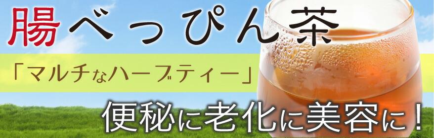 抗糖化作用のある健康茶!!