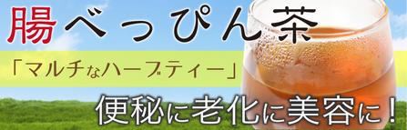 腸べっぴん茶