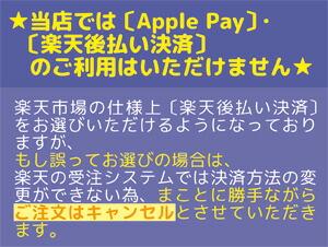 ApplePayと楽天後払いは不可