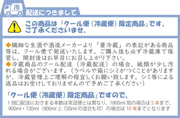 冷蔵保管商品2pc