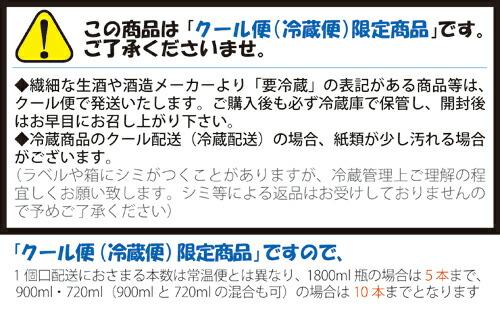 クール便限定日本酒ですpc