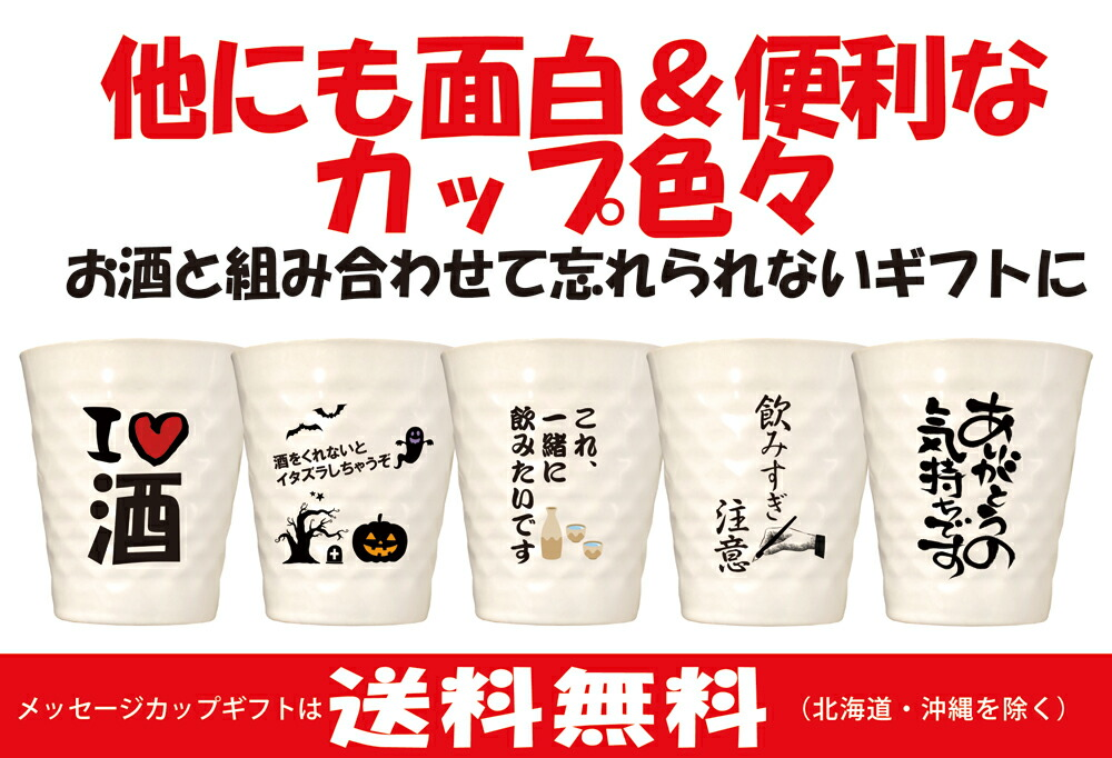 メッセージカップギフトは他にも面白いカップが色々