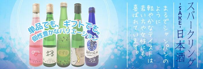 スパークリング日本酒よりどりギフト