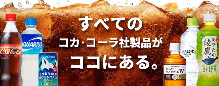 コカコーラ直送商品
