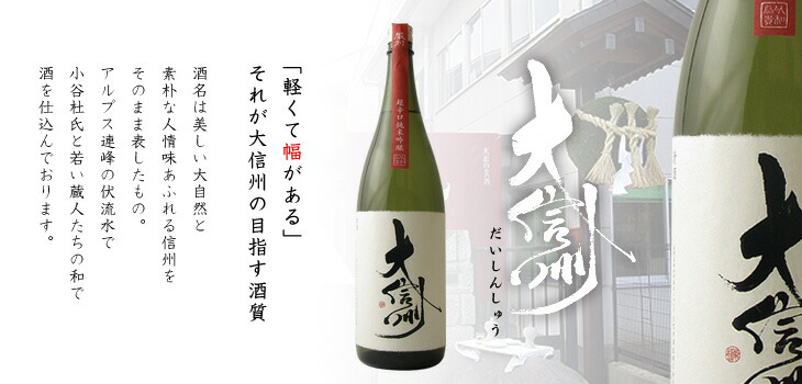 大信州 日本酒/長野県/大信州酒造