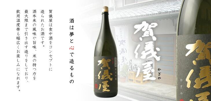 伊予賀儀屋 日本酒/愛媛県/成龍酒造