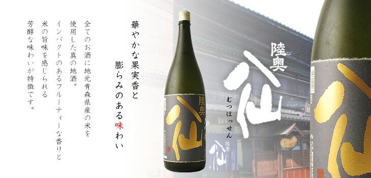 陸奥八仙 日本酒/青森県/八戸酒造