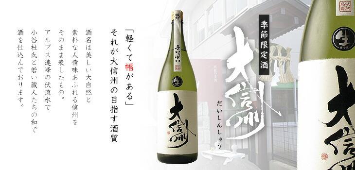 大信州 季節限定酒 日本酒/長野県/大信州酒造
