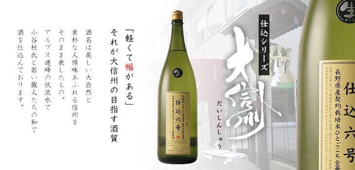 大信州 仕込シリーズ 日本酒/長野県/大信州酒造