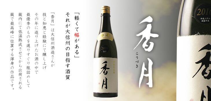 大信州 香月シリーズ 日本酒/長野県/大信州酒造