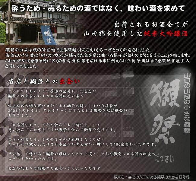 獺祭(だっさい)【日本酒/山口県】