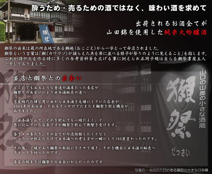 獺祭(だっさい) 【日本酒/旭酒造/山口】