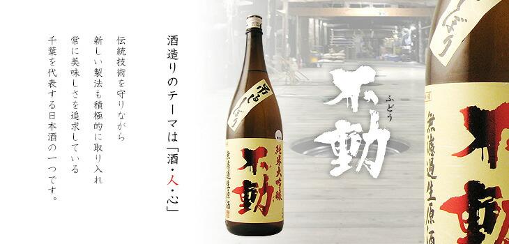 不動 日本酒/千葉県/鍋店株式会社