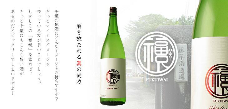 福祝 直汲 【日本酒/藤平酒造】