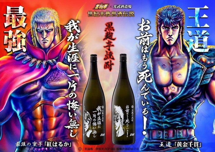 北斗の拳 世紀末救世酒伝説