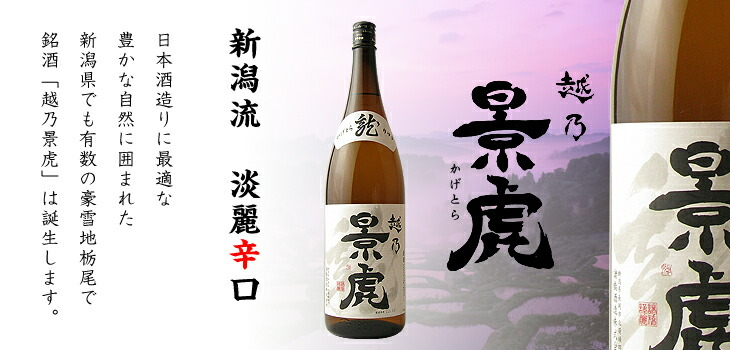 越乃景虎 日本酒/新潟県/諸橋酒造