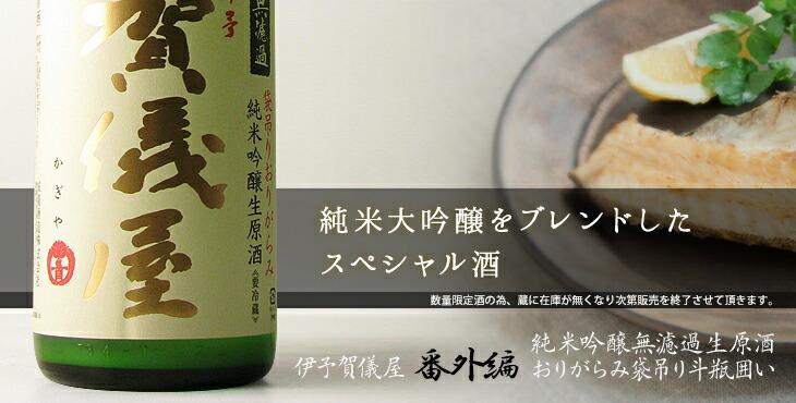 伊予賀儀屋 番外編 純米吟醸無濾過生原酒おりがらみ 袋吊り斗瓶囲い
