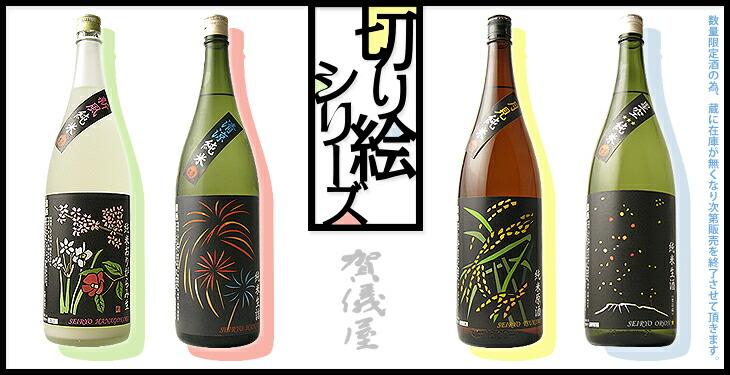 伊予賀儀屋 切り絵シリーズ 日本酒/愛媛県/成龍酒造