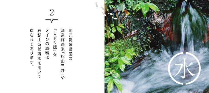 石鎚山系伏流水