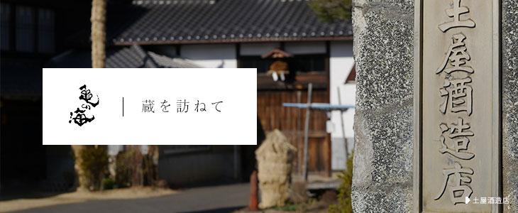 亀の海 「日本酒/長野県/土屋酒造店」