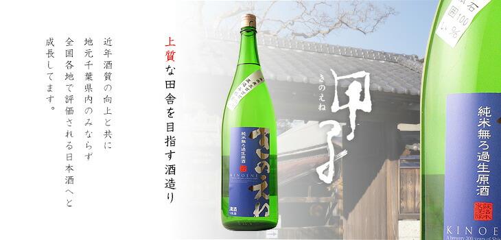 甲子 日本酒/千葉県/飯沼本家