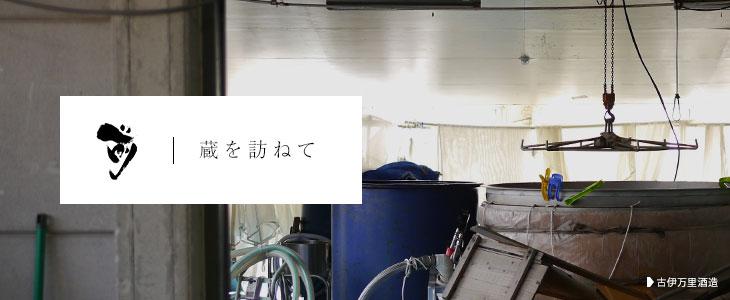 古伊万里 前(さき) 「日本酒/佐賀県/古伊万里酒造」
