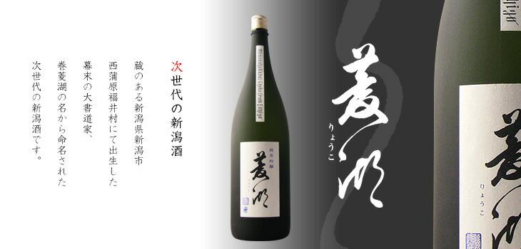 菱湖 日本酒