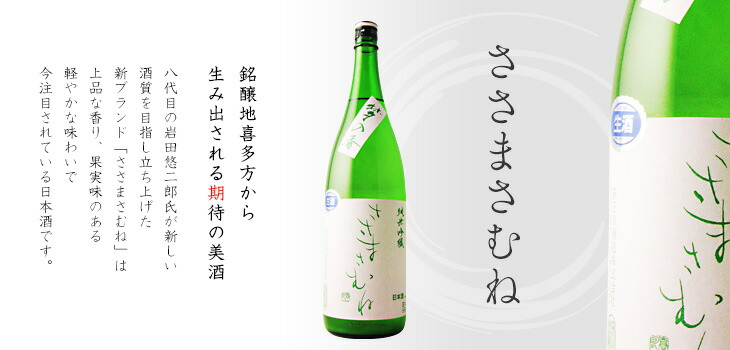 ささまさむね 日本酒/福島県/笹正宗酒造