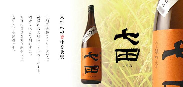 七田 七割五分 日本酒/佐賀県/天山酒造
