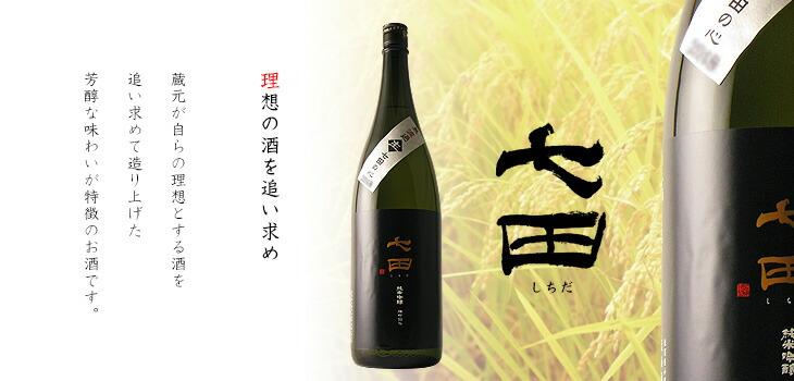 七田 日本酒/佐賀県/天山酒造