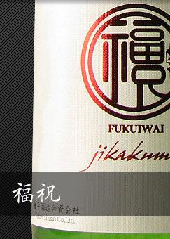 福祝 日本酒