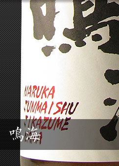 鳴海 日本酒