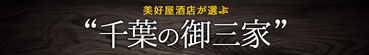 千葉県 日本酒 地酒