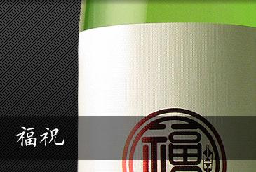 福祝 千葉県君津市 日本酒
