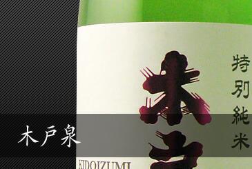 木戸泉 千葉県いすみ市 日本酒