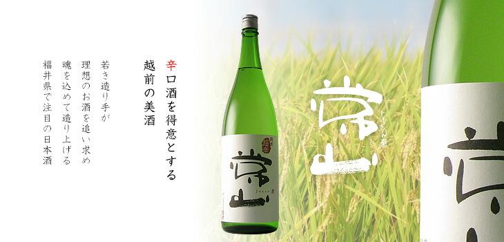 常山 日本酒/福井県/常山酒造