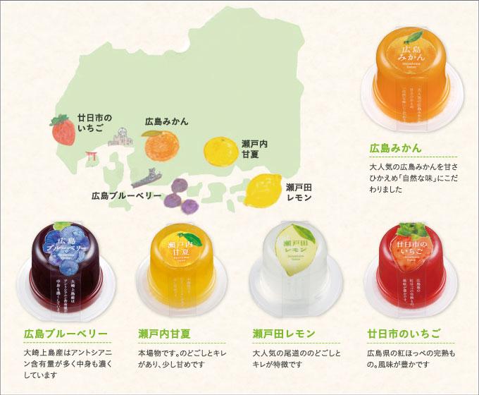 広島ジュレマップ