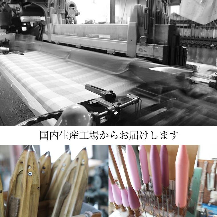 国内生産工場からお届けします