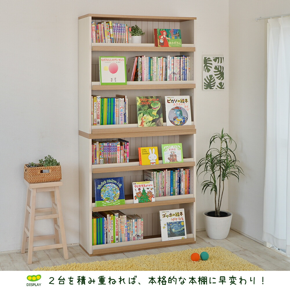 2台を積み重ねれば、本格的な本棚に早変わり!