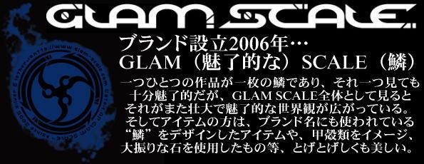 GLAM SCALE/グラムスケイル
