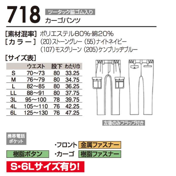桑和 718 【SOWA】 作業服★快適爽快★ツータックカーゴパンツ春夏素材使用