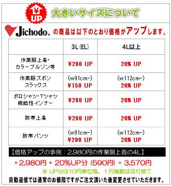 up-ji.jpg