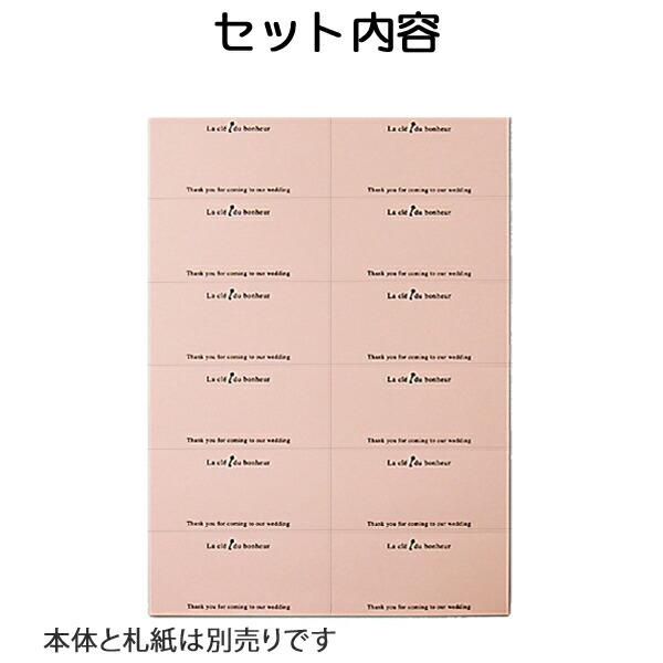 ボヌール席札:札紙(12面付け/A4)【印刷なし・手作りキット】